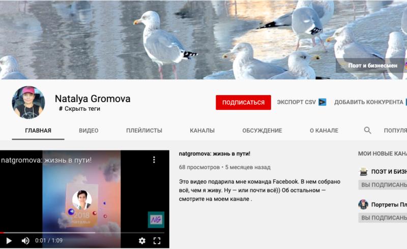 Мой YouTube-канал